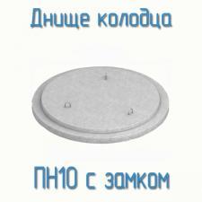 Днище для железобетонного кольца ПН 10 d 1000 мм