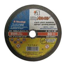 Диск отрезной 180х1,6х22,2 мм по металлу и нерж. стали