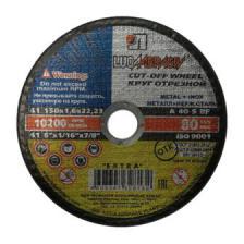 Диск отрезной 150х1,6х22,2 мм по металлу и нерж. стали
