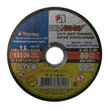 Диск отрезной 115х1,6х22,2 мм по металлу и нерж. стали