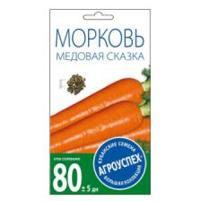 Морковь Медовая сказка, семена Агроуспех 2г