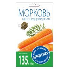 Морковь Бессерцевидная, семена Агроуспех 2г