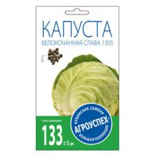 Капуста белокочанная Слава 1305, семена Агроуспех 0,5г