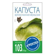 Капуста белокочанная Июньская, семена Агроуспех 0,5г