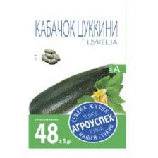 Кабачок цуккини Цукеша, семена Агроуспех 3г